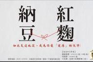 健達納豆紅麴膠囊紅線篇